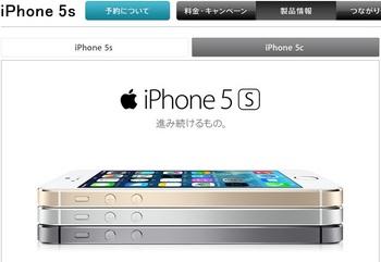 softbankiphone.jpg